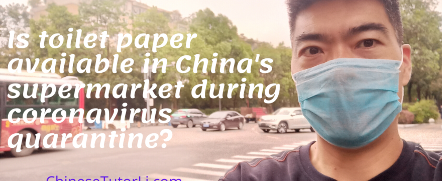 Is toilet paper available in China's supermarket during coronavirus quarantine?