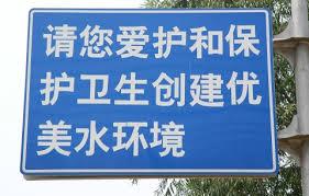 Qǐng nín àihù hé bǎohù wèishēng, chuàngjiàn yōuměi shuǐ huánjìng.