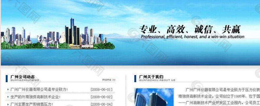 Gōngsī wǎngzhàn 公司网站